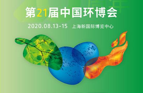 21届环博会.png